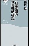 石原莞爾の世界戦略構想 (祥伝社新書)