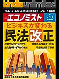 週刊エコノミスト 2017年07月11日号 [雑誌]