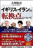 イギリス・イランの転換点について ―ジョンソン首相・ロウハニ大統領・ハメネイ師・トランプ大統領守護霊の霊言― (OR BOOKS)
