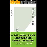 謎とき 村上春樹 (光文社新書)