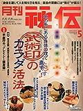 月刊 秘伝 2015年 05月号