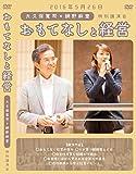 大久保寛司×網野麻理特別講演会 おもてなしと経営 [DVD]