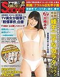 アサ芸 Secret! Vol.59 2019年 9/11 号 [雑誌]: 週刊アサヒ芸能 増刊