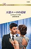 五億ユーロの花嫁 (ハーレクイン・ロマンス)