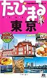 たびまる 東京 (旅行ガイド)
