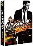 トランスポーター ザ・シリーズ ニューミッション コンプリート・ボックス(6枚組) [DVD]