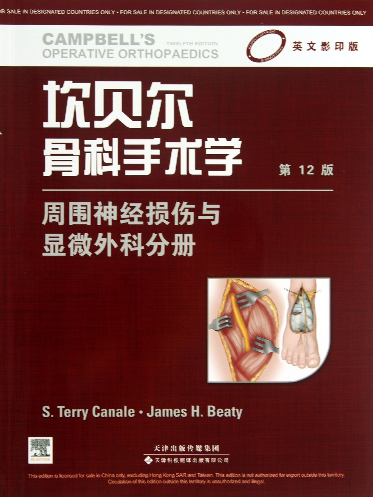 Download 坎贝尔骨科手术学:周围神经损伤与显微外科分册(影印版•第12版)(国外引进•铜版印刷) ebook