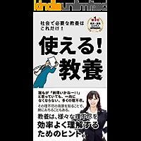 tsukaerukyouyou (Japanese Edition)