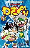 わざぼー最終章 わざぐぅ!(5) (てんとう虫コミックス)