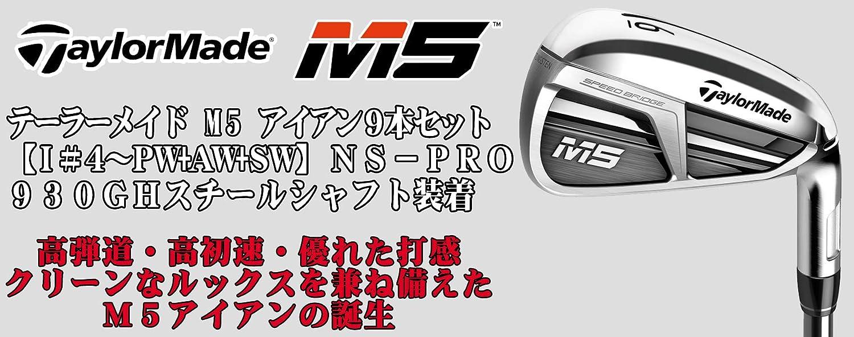 TAYLOR MADE(テーラーメイド) M5 アイアン 9本セット (番手:I#4~I#9+PW+AW+SW) N.S.PRO930GH スチールシャフト メンズ 右利き用 B07N1DWPGH  FLEX-S