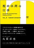 Hakuhodo Art Directors Works & Styles Vol.1 榎本卓朗の仕事
