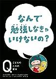 なんで勉強しなきゃいけないの? (NHK Eテレ「Q~こどものための哲学」)