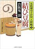 結び豆腐 小料理のどか屋 人情帖3 (二見時代小説文庫)