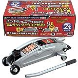 メルテック フロアージャッキ(2t) 軽自動車~普通車 油圧式 最高値:345mm/最低値:135mm/ストローク:210mm Meltec FJ-01