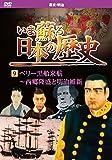 いま蘇る 日本の歴史 9 幕末 明治 ペリー黒船来航 西郷隆盛 明治維新 KVD-3209 [DVD]
