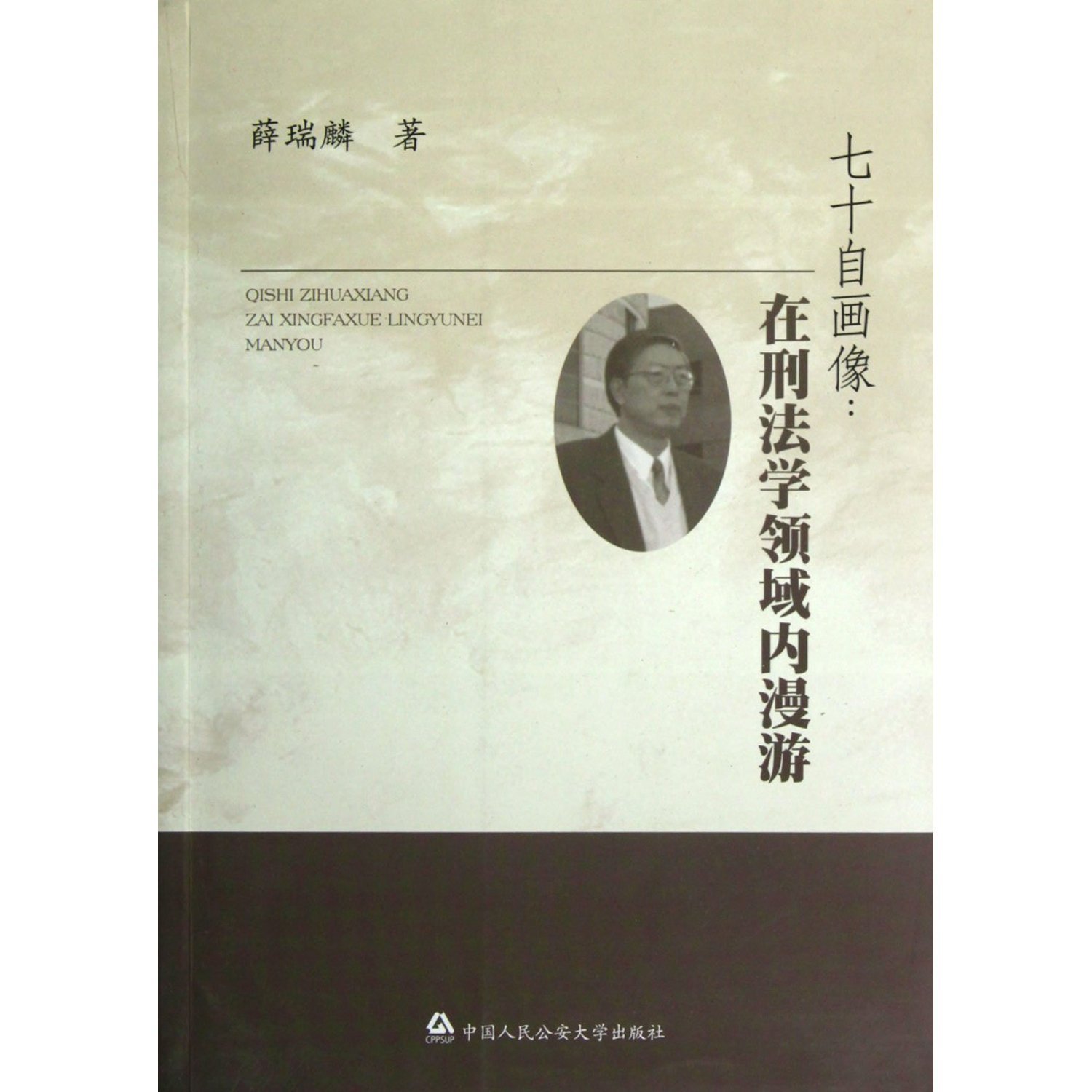 Self-portrait at 70-Wandering in Criminal Law (Chinese Edition) PDF