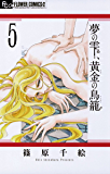 夢の雫、黄金の鳥籠(5) (フラワーコミックスα)