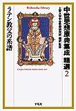 中世思想原典集成 精選2 ラテン教父の系譜 (平凡社ライブラリー)