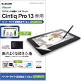 エレコム ワコム ペンタブレット Cintiq Pro 13 フィルム ペーパーライク ペン先の消耗を抑えるケント紙タイプ TB-WCP13FLAPLL