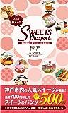 スイーツパスポート神戸版vol.4 (ランチパスポートシリーズ)