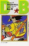 ドラゴンボール (巻17) (ジャンプ・コミックス)