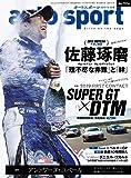 auto sport - オートスポーツ - 2019年 9/20号 No.1514