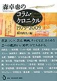 森卓也のコラム・クロニクル1979-2009