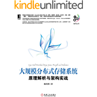 大规模分布式存储系统:原理解析与架构实战 (大数据技术丛书)