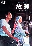 あの頃映画 「故郷」 [DVD]