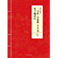 三字经·百家姓·千字文·弟子规译注 (国学经典)