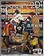 spoon.2Di vol.5 表紙巻頭特集「血界戦線」/Wカバー「映画 ハイ☆スピード! - Free! Starting Days-」 (カドカワムック)
