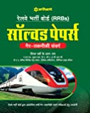 RRB Non Technical Grades Solved Papers Hindi 2018