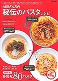stillさんちの秘伝のパスタレシピ (e-MOOK)