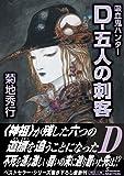 D-五人の刺客 吸血鬼ハンター 32 (朝日文庫)