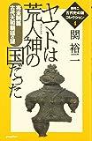 ヤマトは荒人神の国だった―完全制覇古代大和朝廷の謎 (関裕二古代史の謎コレクション)