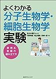 よくわかる分子生物学・細胞生物学実験 原理&実験の組み立て方 (KS生命科学専門書)