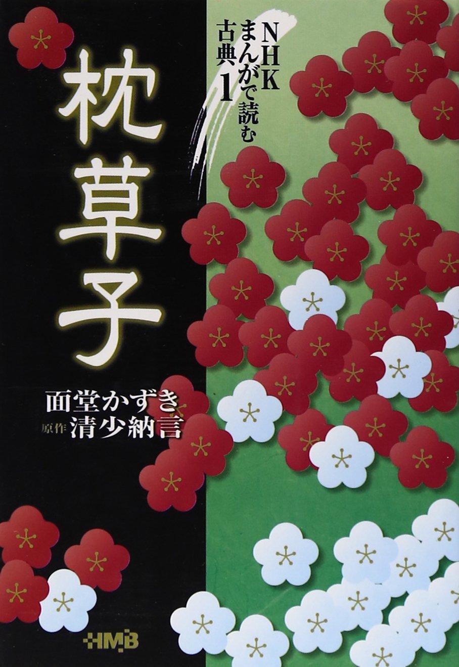 枕草子(ホーム社漫画文庫 NHKまんがで読む古典)