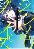 シンソウノイズ~受信探偵の事件簿~ 1 (ガンガンコミックス UP!)