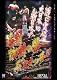 大日本プロレス血みどろデスマッチ復刻シリーズ 毒針!蜘蛛の巣デスマッチ [DVD]