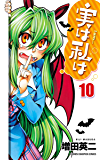 実は私は(10) (少年チャンピオン・コミックス)