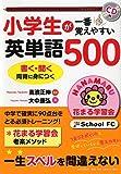 小学生が一番覚えやすい英単語500