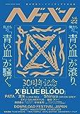 ヘドバン Vol.22 (シンコー・ミュージックMOOK)