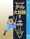 DRAGON QUEST―ダイの大冒険― 21 (ジャンプコミックスDIGITAL)