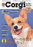 コーギースタイル Vol.43 (タツミムック)