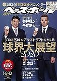 週刊ベースボール 2020年 1/6・13 合併号 特集:球界大展望2020 [特別付録:2020 HEROESカレンダー]