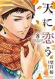 天に恋う8 (ミッシイコミックス Next comics F)
