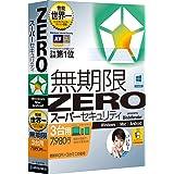 スーパーセキュリティZERO 1台用(最新版) Windows 10対応_P