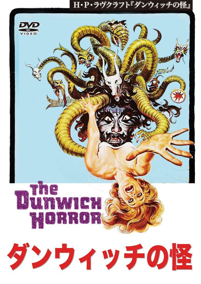 Amazon | ダンウィッチの怪 [DVD...
