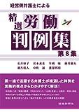 経営側弁護士による精選労働判例集 第8集