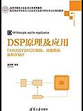 DSP原理及应用:TMS320F28335架构、功能模块及程序设计